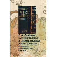 Законодательная и исполнительная власть в России: механизмы взаимодействия (1906–1914)