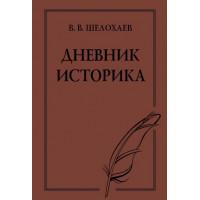 Дневник историка