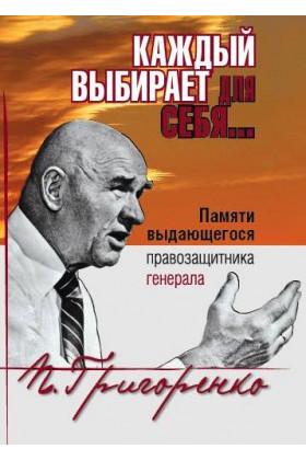 Каждый выбирает для себя... Памяти выдающегося правозащитника генерала П. Григоренко