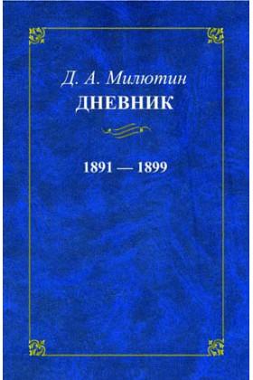 Дневник. 1891–1899