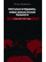 Пристально вглядываясь. Кривое зеркало русской реальности. Статьи 2014–2017 годов
