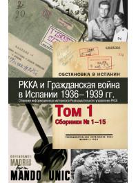 РККА и Гражданская война в Испании. 1936–1939 гг. Том 1 : Сборники № 1–15