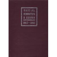 ВКП(б), Коминтерн и Япония. 1917–1941 гг.