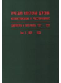Трагедия советской деревни. Коллективизация и раскулачивание: Документы и материалы. В 5 т. Т. 4