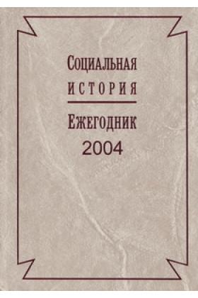Социальная история. Ежегодник 2004