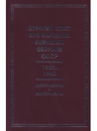 Военный совет при народном комиссаре обороны СССР. 1938, 1940 гг.