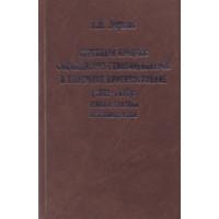 Судебный процесс социалистов-революционеров и тюремное противостояние (1922–1926)
