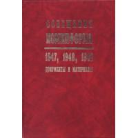 Совещания Коминформа 1947, 1948, 1949. Документы и материалы
