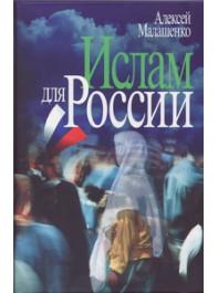 Ислам для России