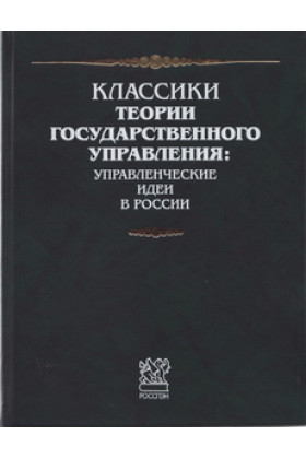 Классики теории государственного управления: Управленческие идеи в России