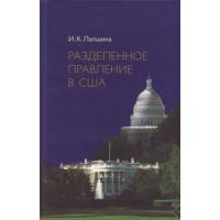 Разделенное правление в США (внутриполитический аспект)