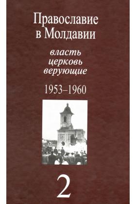 Православие в Молдавии: власть, церковь, верующие. В 4 т. 1953–1960. Т. 2