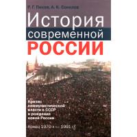 История Современной России