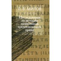 Исследования по истории памятников средневекового права