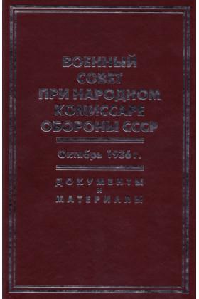 Военный совет при народном комиссаре обороны СССР. Октябрь 1936
