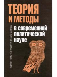 Теория и методы в современной политической науке: Первая попытка теоретического синтеза