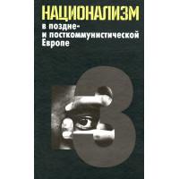 Национализм в поздне- и посткоммунистической Европе: в 3 т. Т. 3