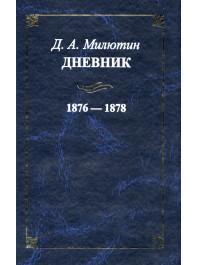 Дневник. 1876–1878