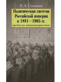 Политическая система Российской империи в 1881– 1905 гг.: проблема законотворчества