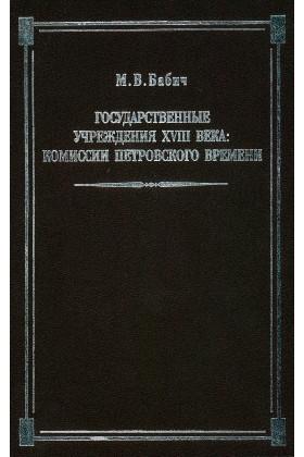 Государственные учреждения XVIII века: Комиссии петров¬ского времени