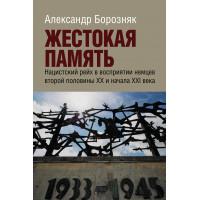 Жестокая память. Нацистский рейх в восприятии немцев второй половины ХХ и начала ХХI века