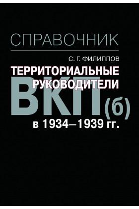 Территориальные руководители ВКП(б) в 1934-1939 гг.: справочник