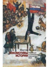Локомотивы истории : Революции и становление современного мира