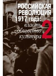 Российская революция 1917 года: власть, общество, культура : в 2 т. Т 2