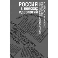Россия в поисках идеологий: трансформация ценностных регуляторов современных обществ
