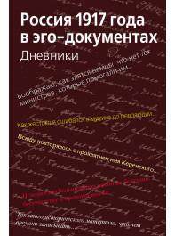 Россия 1917 года в эго-документах : Дневники