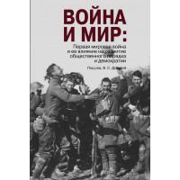 Война и мир : Первая мировая война и ее влияние на развитие общественного порядка и демократии