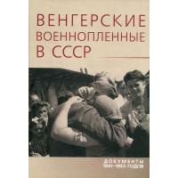 Венгерские военнопленные в СССР: Документы 1941—1953 годов.
