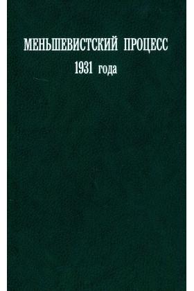 Меньшевистский процесс 1931 года. Сб. документов. В 2-х книгах .Книга 1