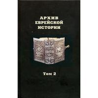 Архив еврейской истории. Т. 2