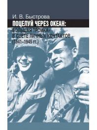 Поцелуй через океан: «Большая тройка» в свете личных контактов (1941–1945 гг.)