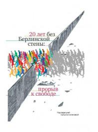 20 лет без Берлинской стены: прорыв к свободе