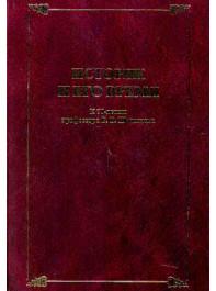 Историк и его время: Сборник статей. К 70-летию профессора В. В. Шелохаева