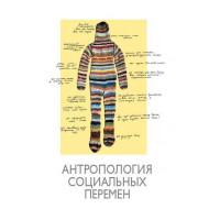 Антропология социальных перемен: сборник ст.
