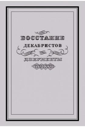 Восстание декабристов. Документы. Т. XXII. Из бумаг П. И. Пестеля