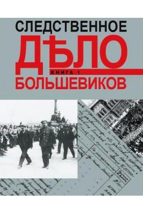 Следственное дело большевиков. Сборник документов: в 2 кн. Кн. 1
