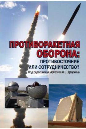 Противоракетная оборона: противостояние или сотрудничество?