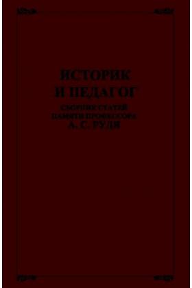 Историк и педагог: Сборник статей памяти профессора А. С. Рудя
