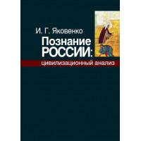 Познание России: цивилизационный анализ