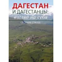 Дагестан и дагестанцы: взгляд на себя: Сборник статей