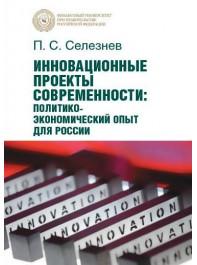Инновационные проекты современности: политико-экономический опыт для России
