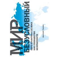 Мир безусловный : Евро-Атлантика XXI века как сообщество безопасности