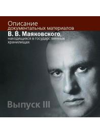 Описание документальных материалов В.В. Маяковского, находящихся в государственных хранилищах.Вып. 3