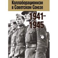 Коллаборационизм в Советском Союзе, 1941–1945: Справочник по фондам РГВА
