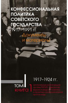 Конфессиональная политика советского государства.1917– 1991 гг. : Док-ты и мат-лы :в 6т. Т1. Кн1