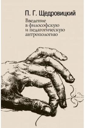 Введение в философскую и педагогическую антропологию. Работы 1981–1996 годов